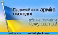 Казначейські зобов'язання «Військові» - на підтримку української армії