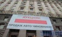 Тернопільська облрада продала на аукціоні 4 автомобілі зі свого автопарку за 0,2 млн гривень