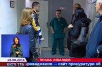 Cімнадцятьом вимушеним переселенцям до Тернопільщини призначена допомога за інвалідністю