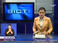 """""""Вісті ТТБ"""" - 27 жовтня 2014"""