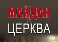 Майдан і Церква - хроніка подій та експертна оцінка