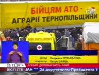 """""""Вісті ТТБ"""" - 25 грудня 2014"""