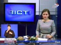 """""""Вісті ТТБ"""" - 29 грудня 2014"""