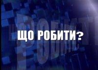 Все про субсидії та ощадне споживання енергоносіїв – у програмі «Що робити?» на телеканалі ТТБ!