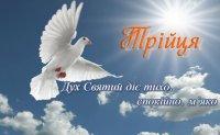 Пряма трансляція Богослужіння Зіслання Святого Духа з кафедральних соборів України