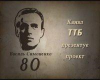 Тернопільська ОДТРК започаткувала телепроект до 80-ліття поета Василя Симоненка