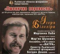 У Тернополі відбудеться концерт пам'яті  Ігоря Білозіра