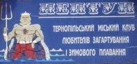 """Клуб тернопільських """"моржів"""" відзначив 30-річчя"""