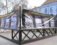 В центрі Тернополя діє виставка «Історія війни за незалежність. Донбас»