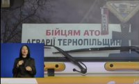 Тернопільщина відправила гуманітарний вантаж в зону АТО