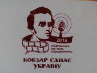 Наші журналісти здобули відзнаки фестивалю «Кобзар єднає України»