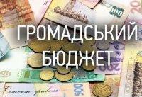 """У Тернополі буде """"Громадський бюджет"""""""