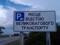 У Підволочиську затримали велоковаговий транспортний засіб