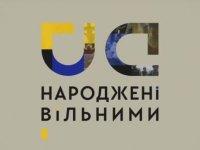 У Тернопільському архіві відкрили виставку до Дня Незалежності
