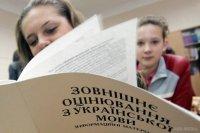 На тернопільських школярів чекають зміни в ЗНО