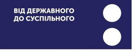 """Філія публічного акціонерного товариства """"Національна суспільна телерадіокомпанія України"""" """"Тернопільська регіональна дирекція"""""""