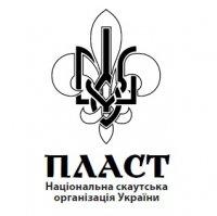 """У Тернополі зібралися майже чотири сотні представників скаутської організації """"Пласт"""""""